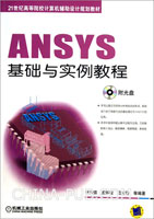 ANSYS基础与实例教程