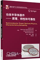 功率半导体器件:原理.特性和可靠性