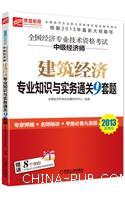 全国经济专业技术资格考试中级经济师建筑经济专业知识与实务通关9套题(2013超值版)