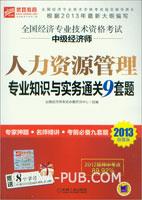 全国经济专业技术资格考试中级经济师 人力资源管理专业知识与实务通关9套题:2013超值版(第2版)