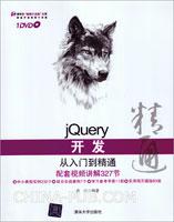 jQuery开发从入门到精通