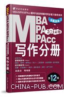 2014版MBA/MPA/MPAcc联考与经济类联考.写作分册