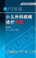 小儿外科疾病诊疗指南-第3版