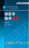 核医学临床指南-第3版