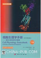 细胞生理学手册-膜生物物理学精要-下册-(原书第四版)