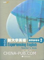 新大学英语教学参考书2(附电子教案)