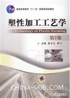 塑性加工工艺学(第2版)