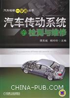 汽车传动系统的检测与维修