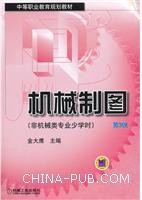 机械制图(第3版)(非机械类专业少学时)