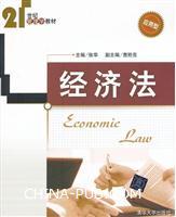 经济法-应用型