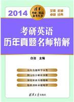 2014-考研英语历年真题名师精解