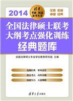 2014-全国法律硕士联考大纲考点强化训练经典题库