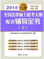 2014-全国法律硕士联考大纲配套辅导全书-(上下册)