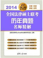 2014-全国法律硕士联考历年真题名师精解