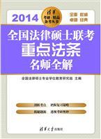 2014-全国法律硕士联考重点法条名师全解