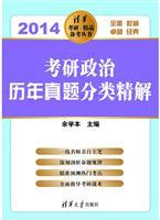 2014-考研政治历年真题分类精解