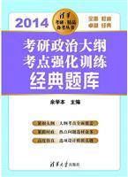 2014-考研政治大纲考点强化训练经典题库