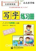 七年级(上册)-人教版-写字练习册-司马�┳痔�-全新编辑版