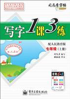 写字1课3练:配人民教育版 七年级(上册)(全新防伪版)