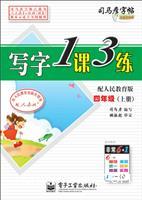 四年级(上册)-配人民教育版-写字1课3练-司马彦字帖-全新防伪版