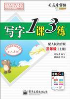 三年级(上册)-配人民教育版-写字1课3练-司马彦字帖-全新防伪版