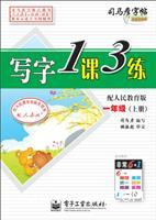 一年级(上册)-配人民教育版-写字1课3练-司马彦字帖-全新防伪版