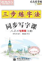 七年级(上册)-人教版-三步练字法-同步写字课-司马彦字帖-全新防伪版