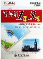 四年级(上册)-人教PEP版-写英语1课3练-司马彦字帖-全新防伪版