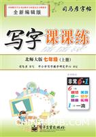 七年级(上册)-北师大版-写字课课练-司马彦字帖-全新编辑版