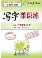 七年级(上册)-人教版-写字课课练-司马彦字帖-全新编辑版