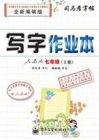 七年级(上册)-人教版-写字作业本-司马�┳痔�-全新编辑版