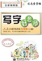 七年级(上册)-人教版新目标英语-写字好老师-司马彦字帖-全新编辑版