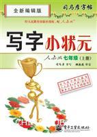 七年级(上册)-人教版-写字小状元-司马彦字帖-全新编辑版