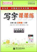三年级(上册)-北师大版-写字课课练-司马彦字帖-全新编辑版