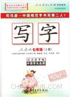 七年级(上册)-人教版-写字-司马彦字帖-全新编辑版