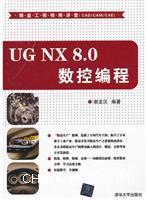 UGNX8.0工程v工程-精益拳击数控讲堂(CAD/C台视频cad图片