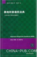 奥地利普通民法典-(2012年7月25日修改)