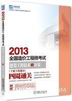 2013建设工程技术与计量(土建工程部分)四周通关