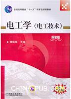 电工学(电工技术)(第2版)