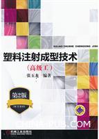 塑料注射成型技术(高级工)(第2版)