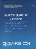 病毒性肝炎和肝病――20年展望(汉英对照)(精装)