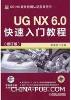 UG NX 6.0快速入门教程(修订版)
