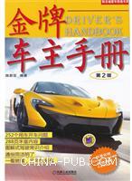 金牌车主手册(第2版)