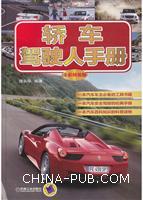 轿车驾驶人手册-全彩精装版