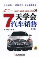 7天学会汽车销售(第2版)