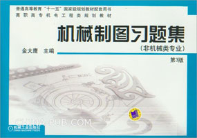 机械制图习题集(非机械类专业)(第3版)