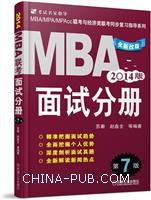 2014MBA联考 面试分册(第七版)