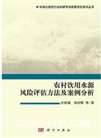 农村饮用水源风险评估方法及案例分析