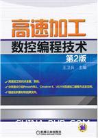 高速加工数控编程技术(第2版)