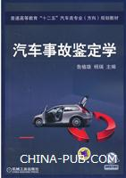 汽车事故鉴定学